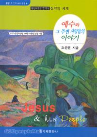 예수와 그 주변 사람들의 이야기 : 신약의 세계