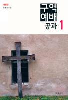 [개정판] 구역 예배 공과 1