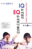 [수정증보판] 현용수 교수의 IQ는 아버지 EQ는 어머니 몫이다 2