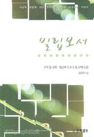 빌립보서 : 구역 및 대학 청년부 G.B.S.용 교재 (고급) - 프리셉트 G.B.S. 시리즈