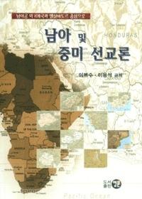 남아 및 중미 선교론 - 남아공 외 8개국과 엘살바도르 중심으로