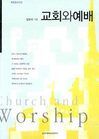 [개정증보5판] 교회와 예배