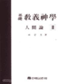 기초 교의신학 3 - 인간론