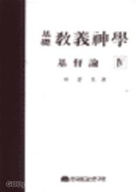기초 교의신학 4 - 기독론