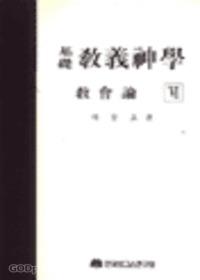 기초 교의신학 6 - 교회론