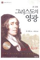 [개정판] 그리스도의 영광 - 잉글랜드 P&R 시리즈 1