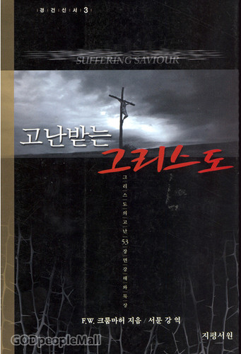 고난받는 그리스도 - 경건신서 3