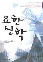 [개정판]요한신학
