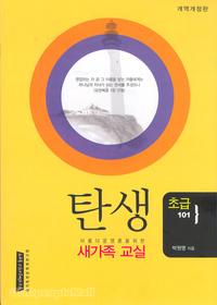 [개정판] 새가족탄생교실 /초급 101 - 새가족 교실