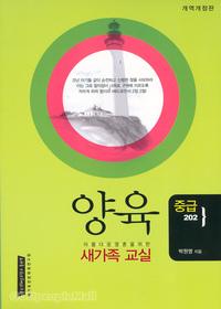 [개정판] 새가족양육교실 / 중급 202 - 새가족 교실