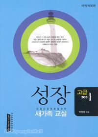 [개정판] 새가족성장교실 / 고급 303 - 새가족 교실