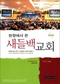 [개정판] 현장에서 본 새들백교회