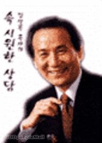 김상복 목사의 속시원한 상담