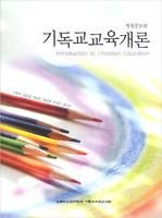 [개정판]기독교교육개론