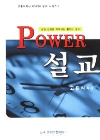 POWER 설교 : 고흥식목사 POWER 설교 시리즈1
