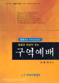 말씀과 만남이 있는 구역예배 : Q&A식 구역(속회)공과