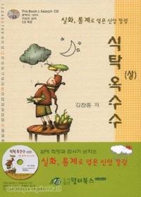식탁 옥수수 (상)