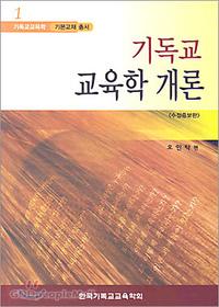 기독교 교육학 개론 - 기독교교육학 기본교재 총서 1