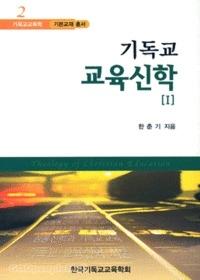 기독교 교육신학1 - 기독교교육학 기본교재 총서2