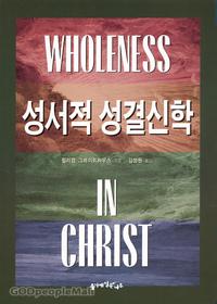 성서적 성결신학