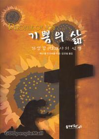 기쁨의 삶 - 김성갑 선교사의 인생