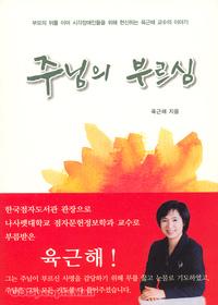 주님의 부르심 - 한국점자도서관 관장 육근해 교수의 이야기