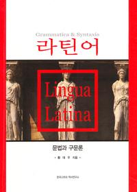 라틴어 - Grammatica & Syntaxis