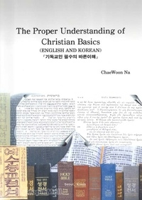 The Proper Understanding Of the Bible For Christians (English and korean)