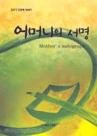 어머니의 서명 - 김상기 두번째 에세이