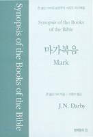 존 넬슨 다비의 성경주석  : 마가복음