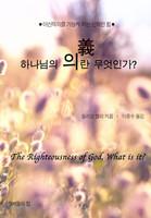 하나님의 의란 무엇인가?