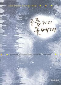 구름 위의 돌베개 - 신춘기독공보 동인시집 4