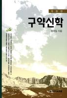 [개정판] 구약 신학