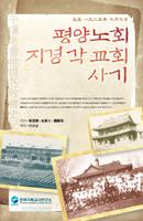 [개정판]평양노회 지경 각 교회 사기