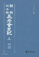 조선예수교장로회사기 (상)