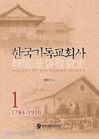 한국기독교회사 1 (1784-1910)