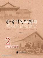 한국기독교회사 2 (1910-1960)