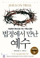 [수정개정판] 예언자들의 신앙과 삶