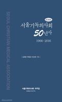 서울기독의사회 50년사