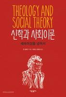 신학과 사회이론
