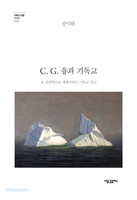 C. G. 융과 기독교