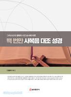 백 번만 사복음 대조 성경