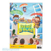 2019 파이디온 여름성경학교 - 여호와만 참 하나님! (유아부 어린이용)