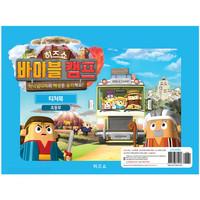 히즈쇼 바이블 캠프 - 초등부 티처북