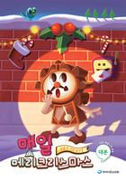 매일 메리 크리스마스 (대본) - 악보, 연출노트 포함