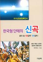한국형 단테의 신곡