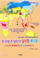 한국형 존 밀턴의 실낙원-복낙원
