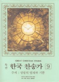 특선 한국 찬송가 9 - 성령의 임재와 기쁨 9 (Tape)