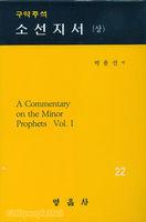 소선지서 상 - 박윤선 성경주석 (보급판) 22