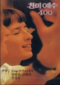 찬미예수 400 (Tape)